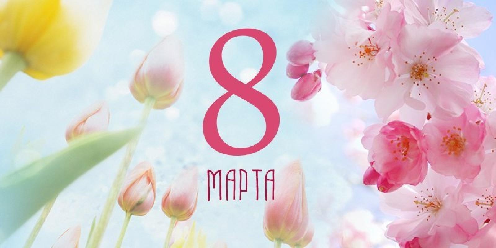 Поздравление с восьмым мартом самой себе