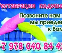 Новости Феодосии: Чистая подушка — здоровый сон!