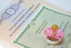 Феодосия. Новость - Правительство сократило сроки предоставления средств материнского капитала