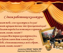 Новости Феодосии: Поздравление феодосийских работников культуры