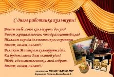 Феодосия. Новость - Поздравление феодосийских работников культуры
