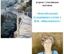 Новости Феодосии: В галерее Айвазовского можно будет встретиться с «Подзаборниками»