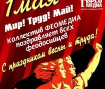Новости Феодосии: C 1-м мая