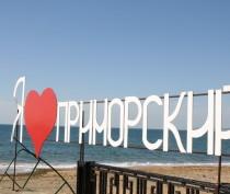 Новости Феодосии: Приморский просыпается