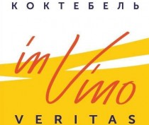 Эногастрономический фестиваль «In vino veritas» впервые пройдет в Коктебеле