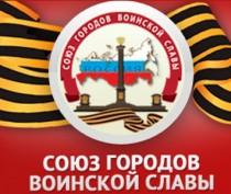 Гевчук представила Феодосию на съезде Союза городов воинской славы в Архангельске