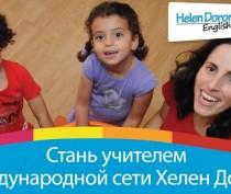 Новости Феодосии: Helen Doron English: школа, куда дети и учителя ходят с удовольствием