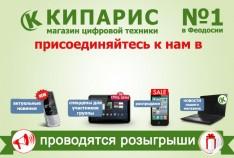 Феодосия. Новость - Летняя мозаика от КИПАРИСа