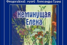 Феодосия. Новость - «Из лета с любовью» - в Феодосийском музее  А.С.Грина