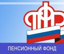Новости Феодосии: Получи услугу ПФР дома!
