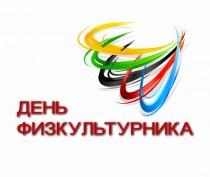 В Феодосии День физкультурника отметят спортивным праздником