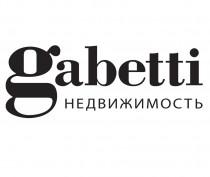 Новости Феодосии: КТО есть КТО: ООО «Габетти-Недвижимость»