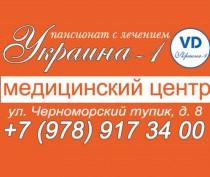 КТО есть КТО: Медицинский центр Пансионата с лечением «Украина-1»
