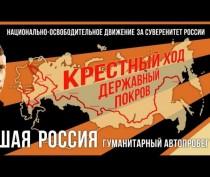Феодосия встретит масштабный автопробег «Большая Россия — Державный покров»