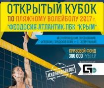 Полтора десятка команд уже подтвердили свое участие в турнире по волейболу в Феодосии