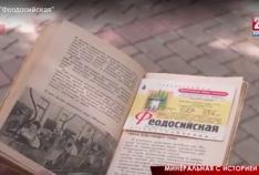 Феодосия. Новость - О возрожденной Феодосийской минеральной воде рассказали на крымском канале