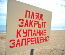 В Феодосии закрыли один из пляжей