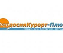 Народный бренд: ФеодосияКурорт-Плюс