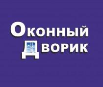 КТО есть КТО: «Оконный дворик», компания