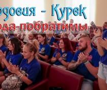 Делегация из Курска. Центр «Монолит»
