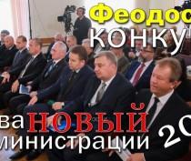 Конкурс на Главу Администрации Феодосии