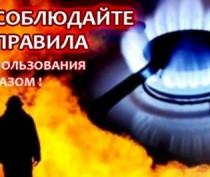 Соблюдайте правила пользования газом, - Горгаз
