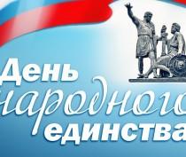Стала известна программа празднования Дня народного единства в Феодосии