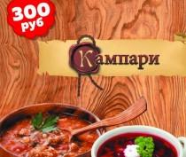 Бизнес-ланч за 300 рублей
