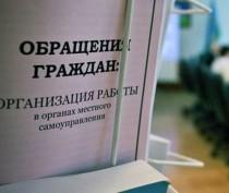 В Керчи оштрафовали чиновника  за нарушение порядка рассмотрения обращений граждан