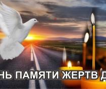 Сегодня Всемирный день памяти жертв ДТП