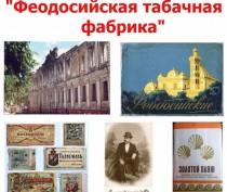 В Феодосии откроется выставка, посвященная фабрике Стамболи