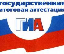 В Феодосии определены места регистрации для участников ГИА
