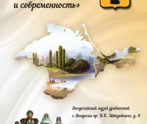 Выставка о крымчаках
