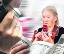 Двух ленинских пенсионерок «развели» на 55 000