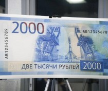 Новые банкноты номиналом 2000 рублей поступили в Крым