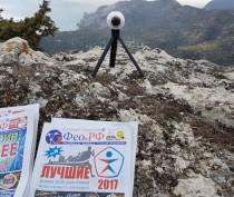 «Фео.РФ» открыла туристическо-походный сезон 2018 года