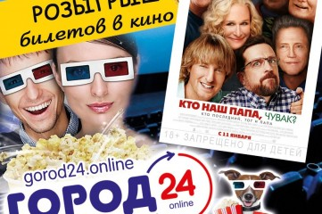 «Феомедиа» подвела итоги розыгрыша пользователей мобильного приложения Город24
