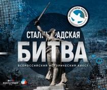 Волонтеры Победы проведут в Феодосии квест «Сталинградская битва»