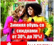 Не пропусти Акцию Выходного Дня в фирменных салонах обуви Rieker и Valentina в Феодосии.