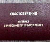 Керчанин подтверждал статус ветерана войны через прокуратуру и суд