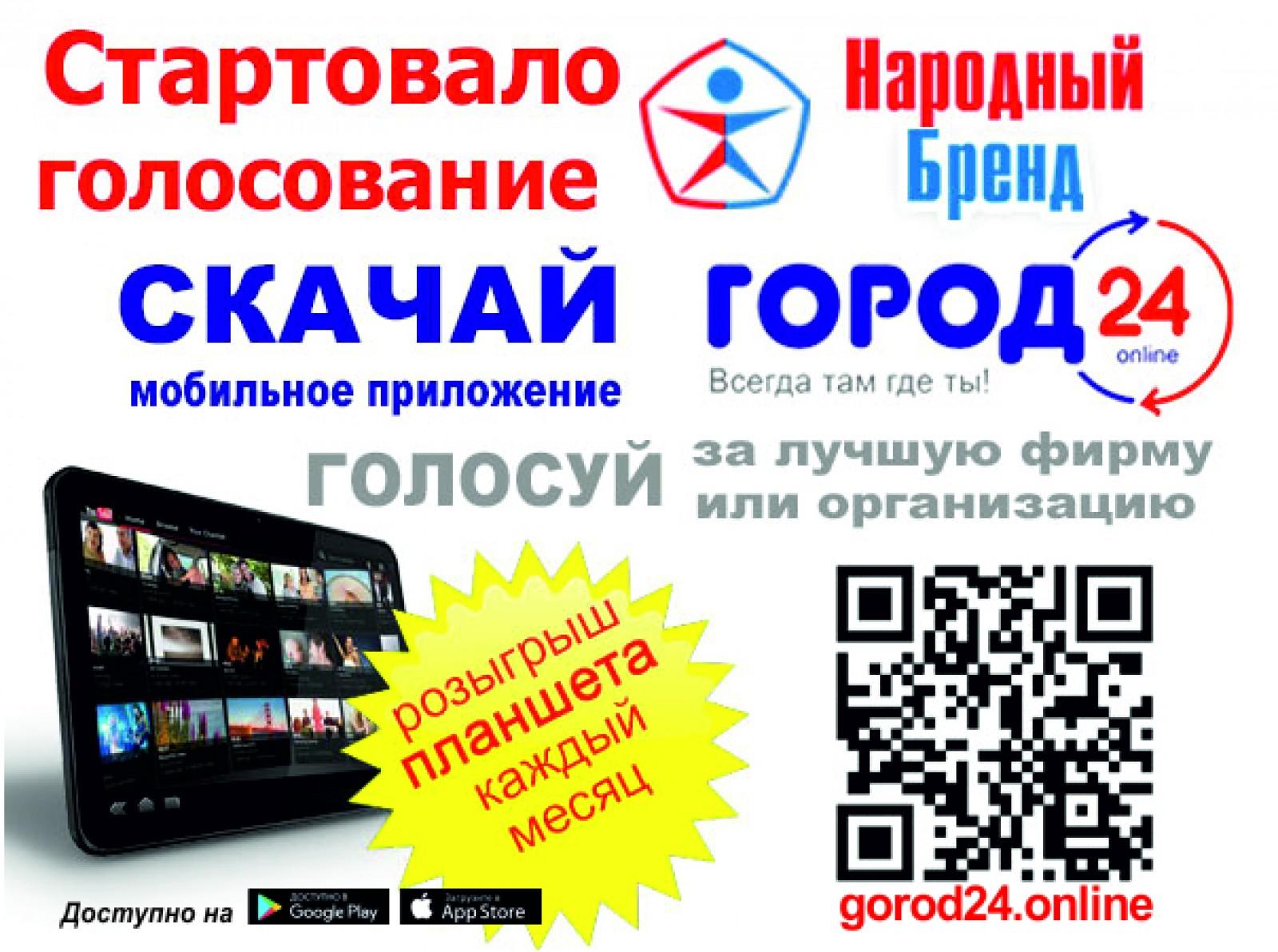 Фото новости - Народный бренд двигатель качества товаров и услуг.
