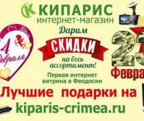 Кипарис дарит скидки