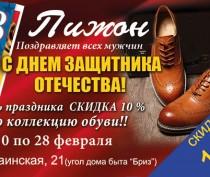 Твоя идеальная пара обуви ждет тебя в магазине Пижон!