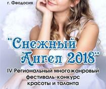 Фестиваль молодых талантов «Снежный Ангел-2018» пройдет в Феодосии в феврале