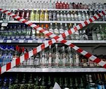 В Феодосии разрешено продавать алкоголь в 50-ти метрах от детских учебных заведений