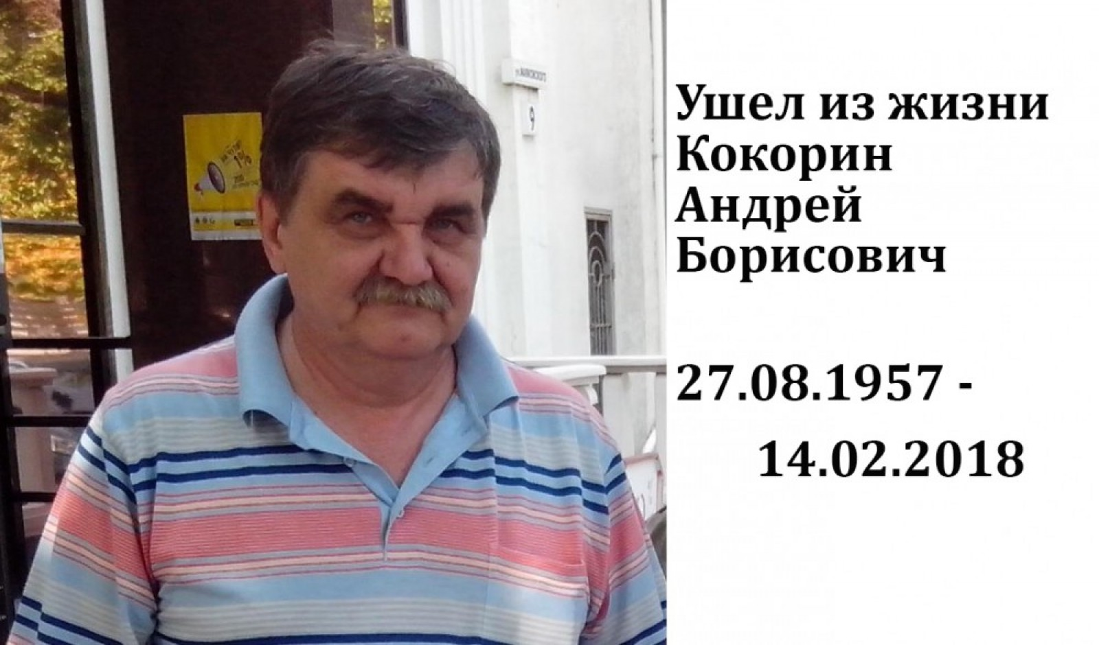 Фото новости - Ушел из жизни Кокорин Андрей Борисович