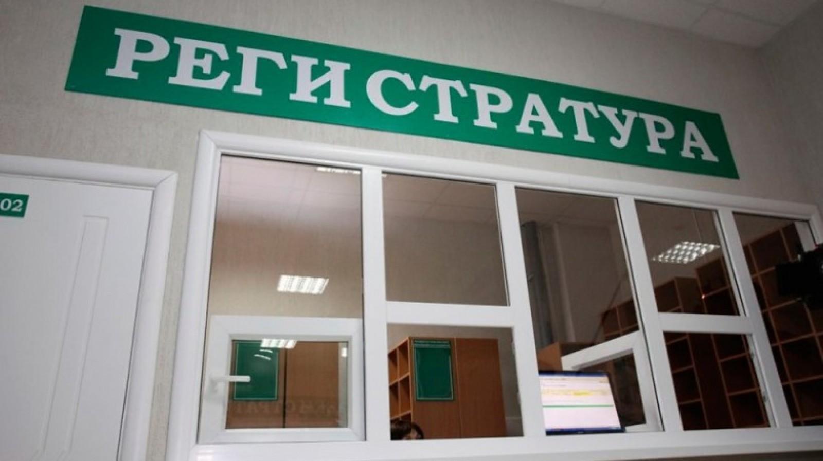 Фото новости - Телефоны регистратуры городской поликлиники