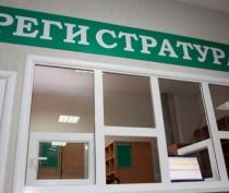 Телефоны регистратуры городской поликлиники