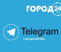 Город24 открыл канал в Телеграм
