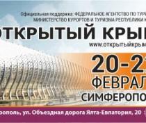 20 февраля стартует Открытый Крым